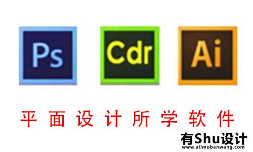 平面设计都是学哪几个软件?