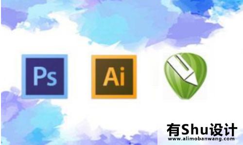 平面广告设计要用什么软件有哪些?