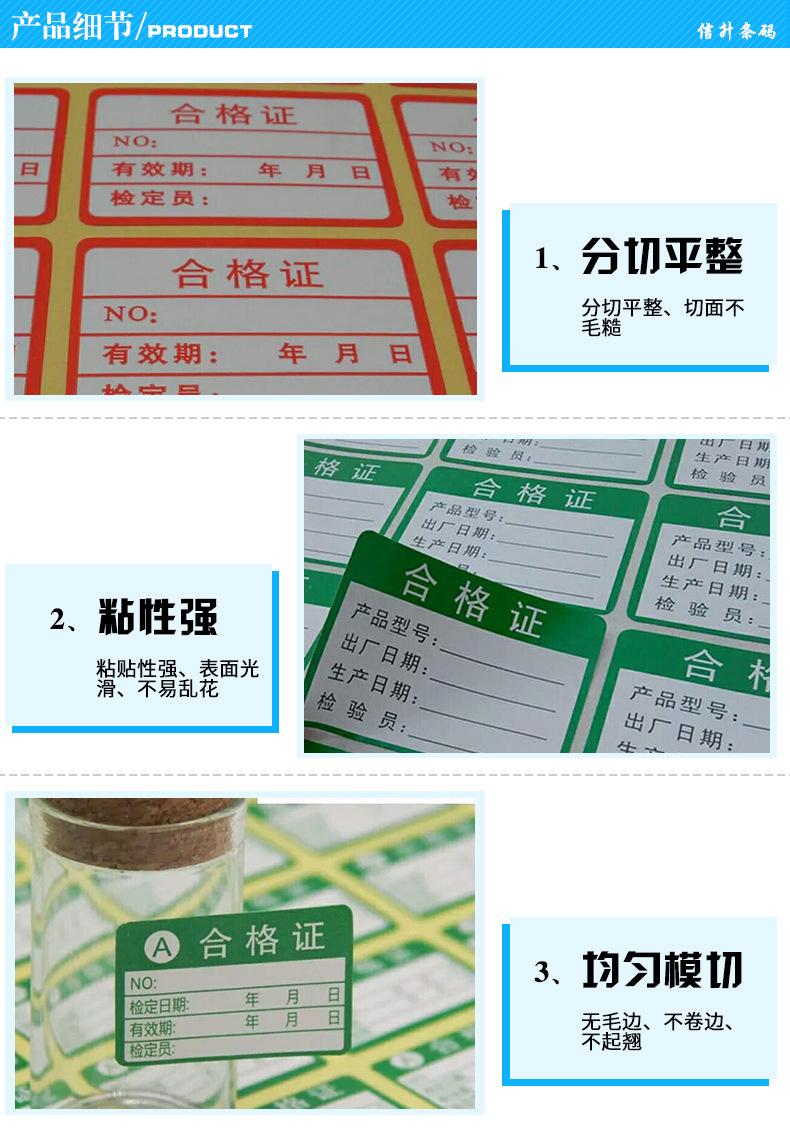 合格证标签,不干胶合格证标签,合格证标签印刷厂家,标签印刷厂家