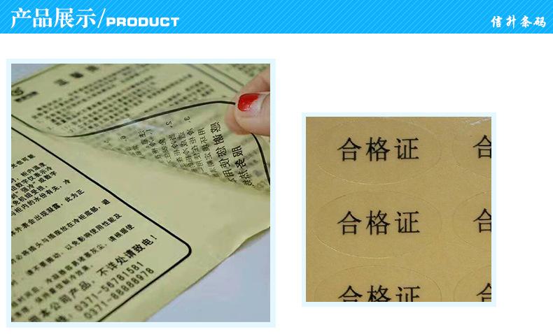 化妆品标签,不干胶化妆品标签,化妆品标签印刷厂家,标签印刷厂家