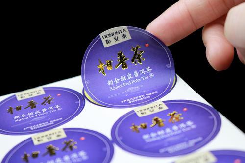 标签印刷,透明标签, 仿烫金工艺标签, 镭射纸标签,塑料标签, 透明不干胶标签