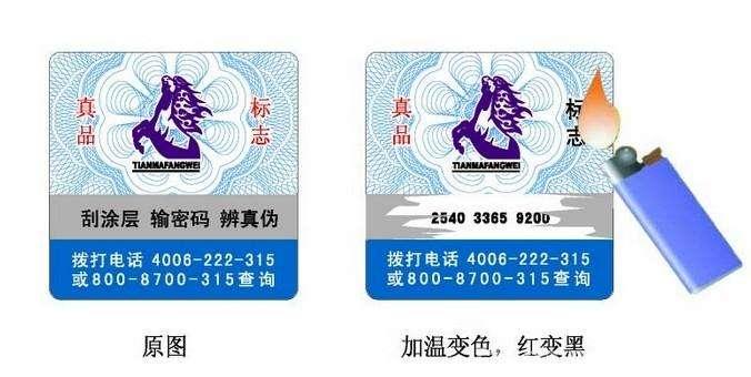 标签印刷,透明标签, 仿烫金工艺标签, 镭射纸标签,塑料标签, 温变标签