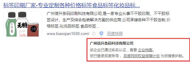 广州信升条码科技有限公司,不干胶标签,不干胶标签印刷,不干胶标签设计