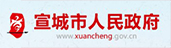http://www.xuancheng.gov.cn/