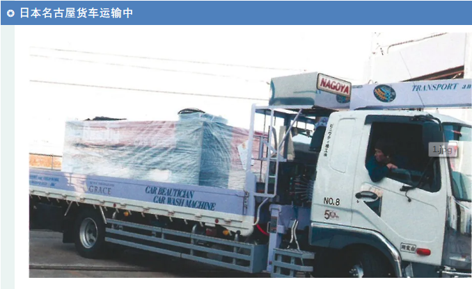 风之翼(ZC4000)离开海关名古屋运输