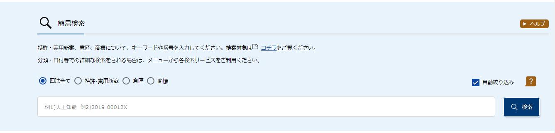 日本专利局网站