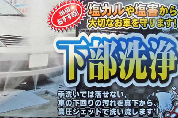 上图为摘自日本网站的底喷装置照片