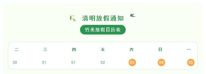 竹美清明节放假时间表