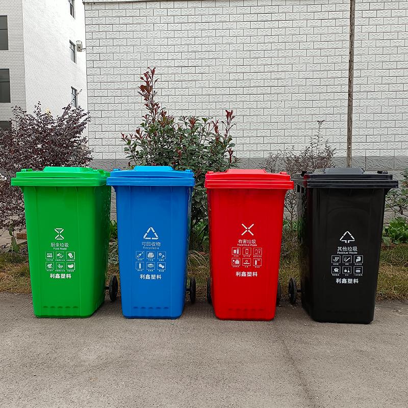 240L户外垃圾桶