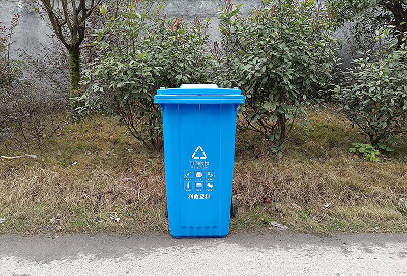 240L可回收垃圾桶