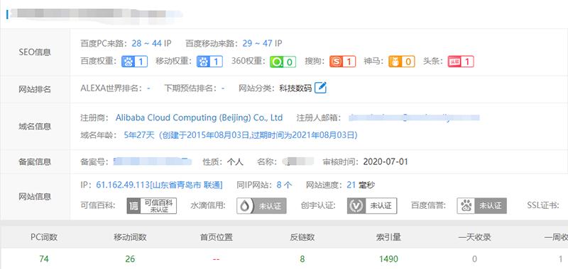 SEO网站营销案例