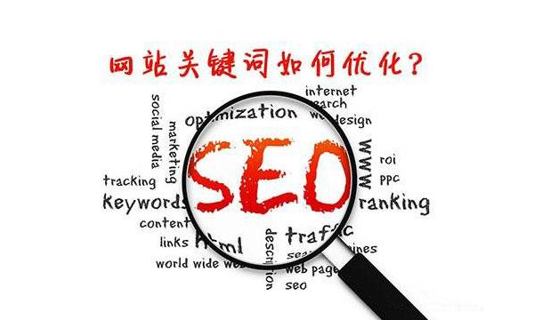 企业网站关键词优化