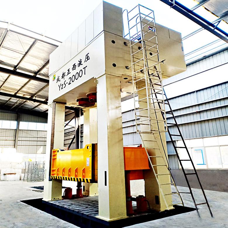 复合材料框架液压机yzs-2000吨