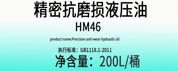 液压油 抗磨损润滑保护系统精密正西专业净含量200L HM46专用液压油
