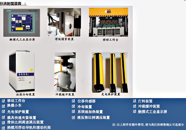 500t粉末压机设备任选附件
