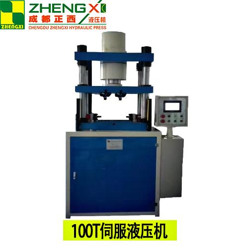 100T伺服液压机