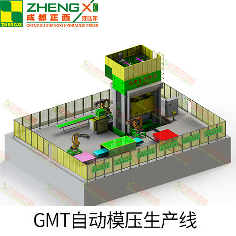 GMT自动模压生产线