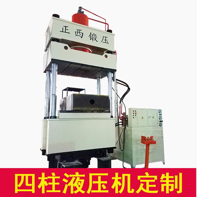 四川成都液压机生产厂家提醒 [订购液压机注意事项 ]
