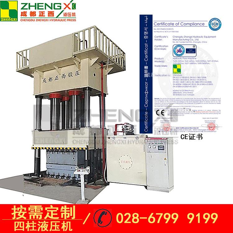 四柱液压机材料的热处理加工工艺性[成都正西液压机分享]