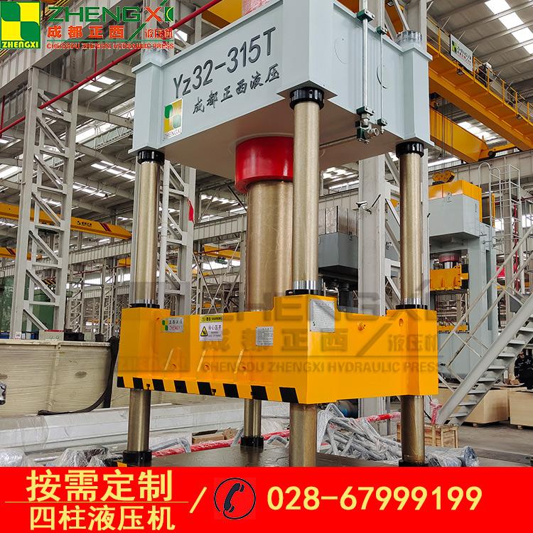 315吨四柱液压机的立柱要求是什么?