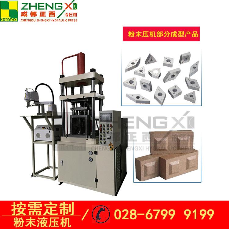金属粉末冶金成形液压机的市场前景如何?[成都正西液压机分享]