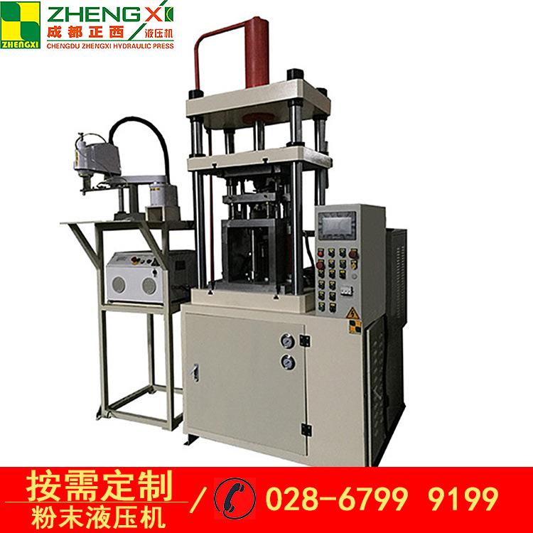 金属粉末冶金成型液压机