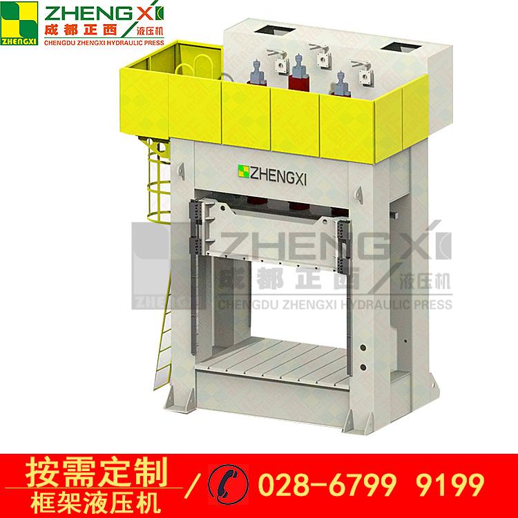 如何购买框式液压机装置?[成都正西液压机分享]