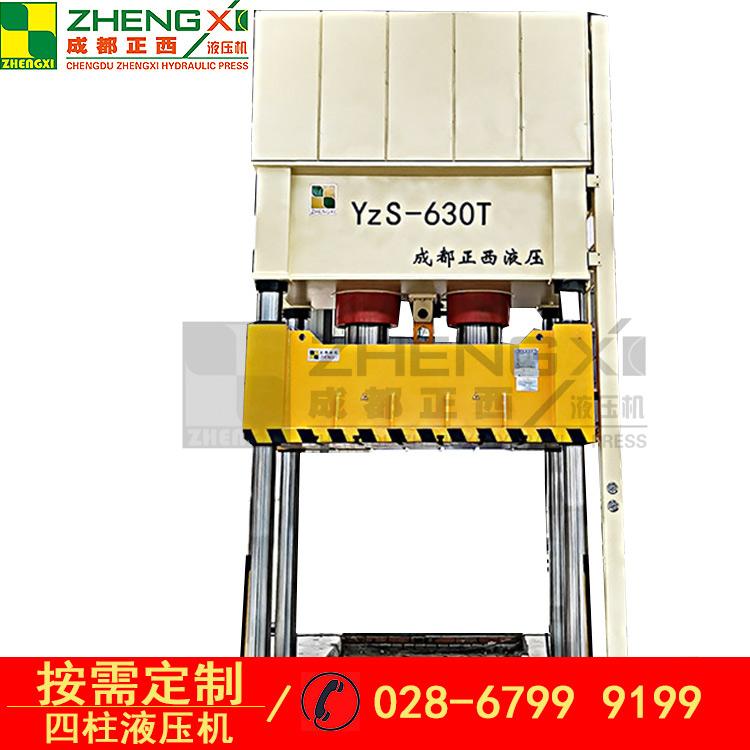 630吨四柱液压机(630T粉末液压机)定期保养怎么做?
