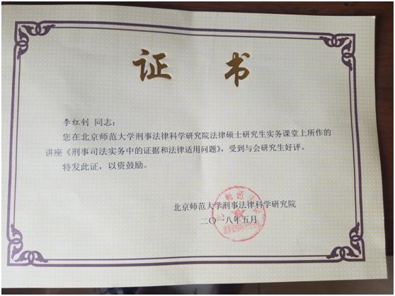 李红钊律师在北京师范大学举办讲座获好评(图1)