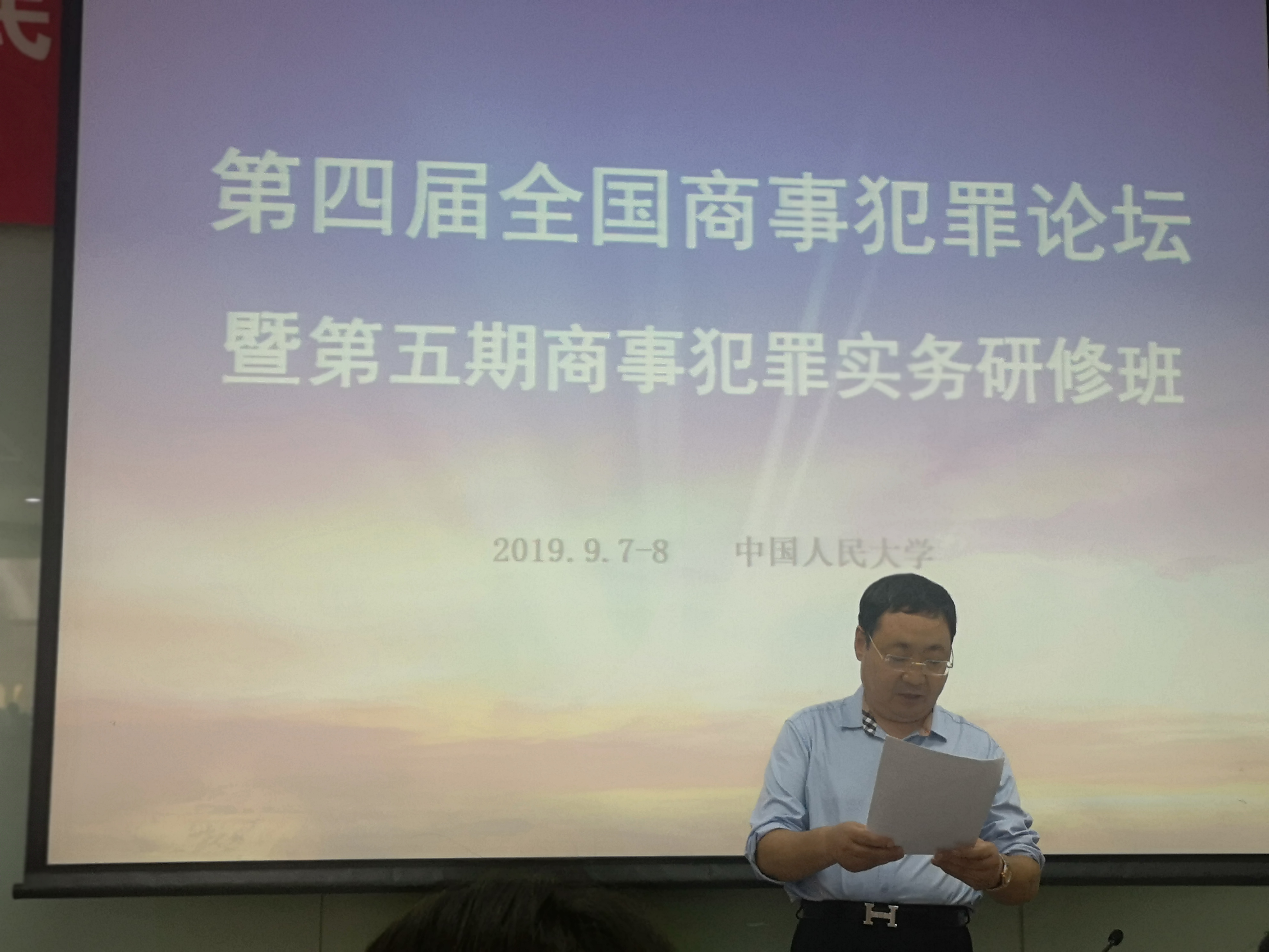 李红钊律师参加第四届全国商事犯罪论坛(图1)