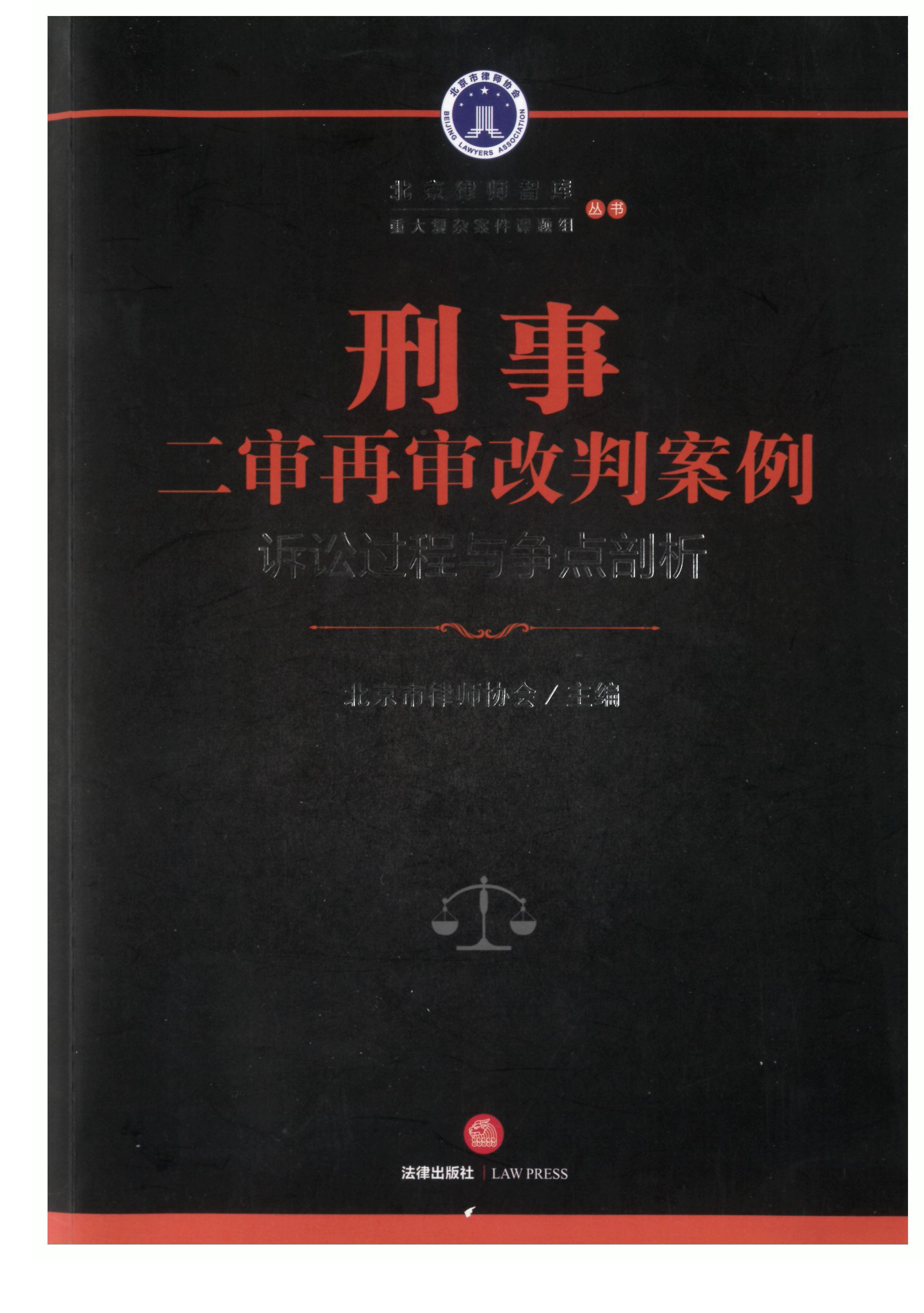 刘小某故意杀人案成功改判(图1)