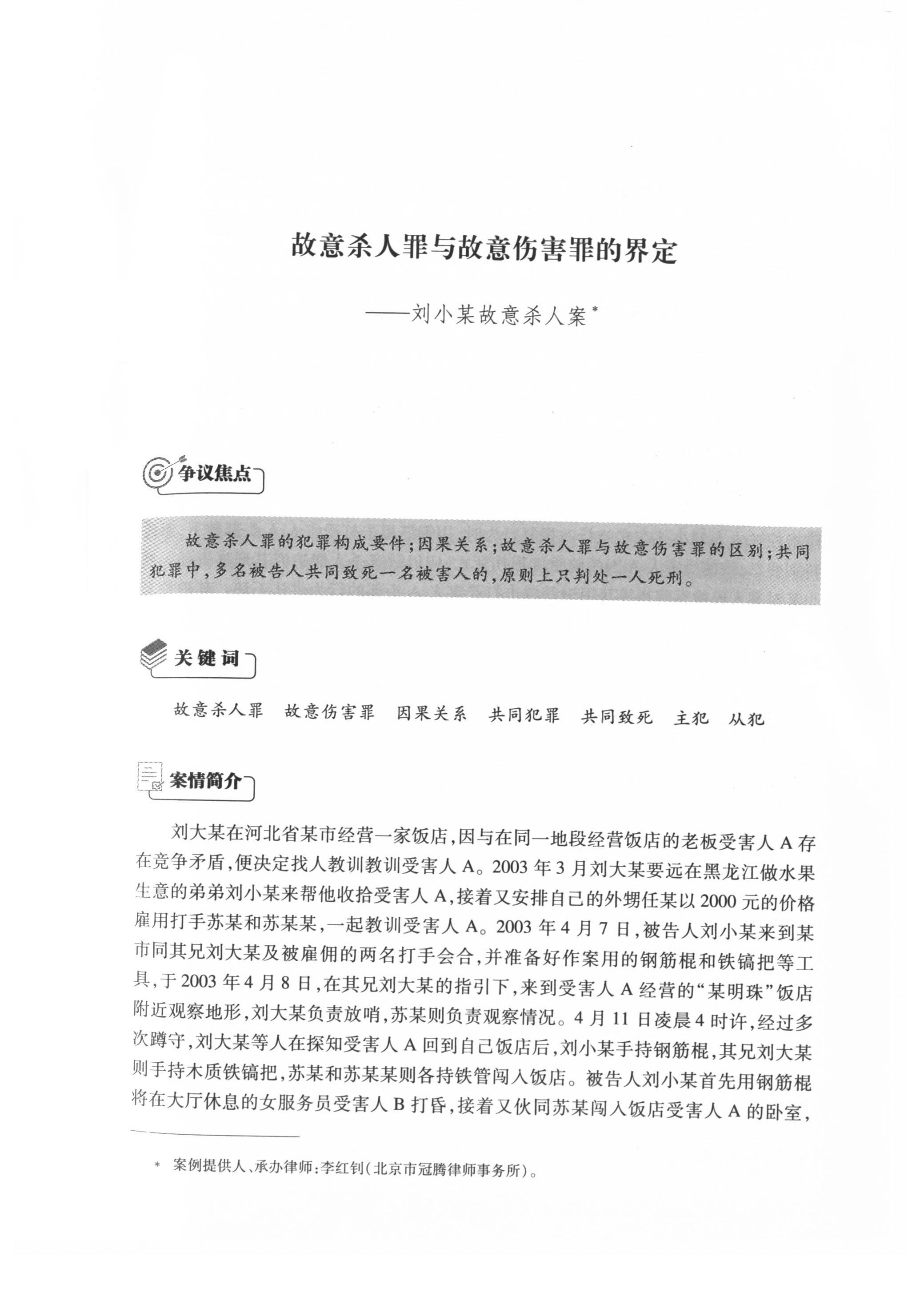 刘小某故意杀人案成功改判(图2)