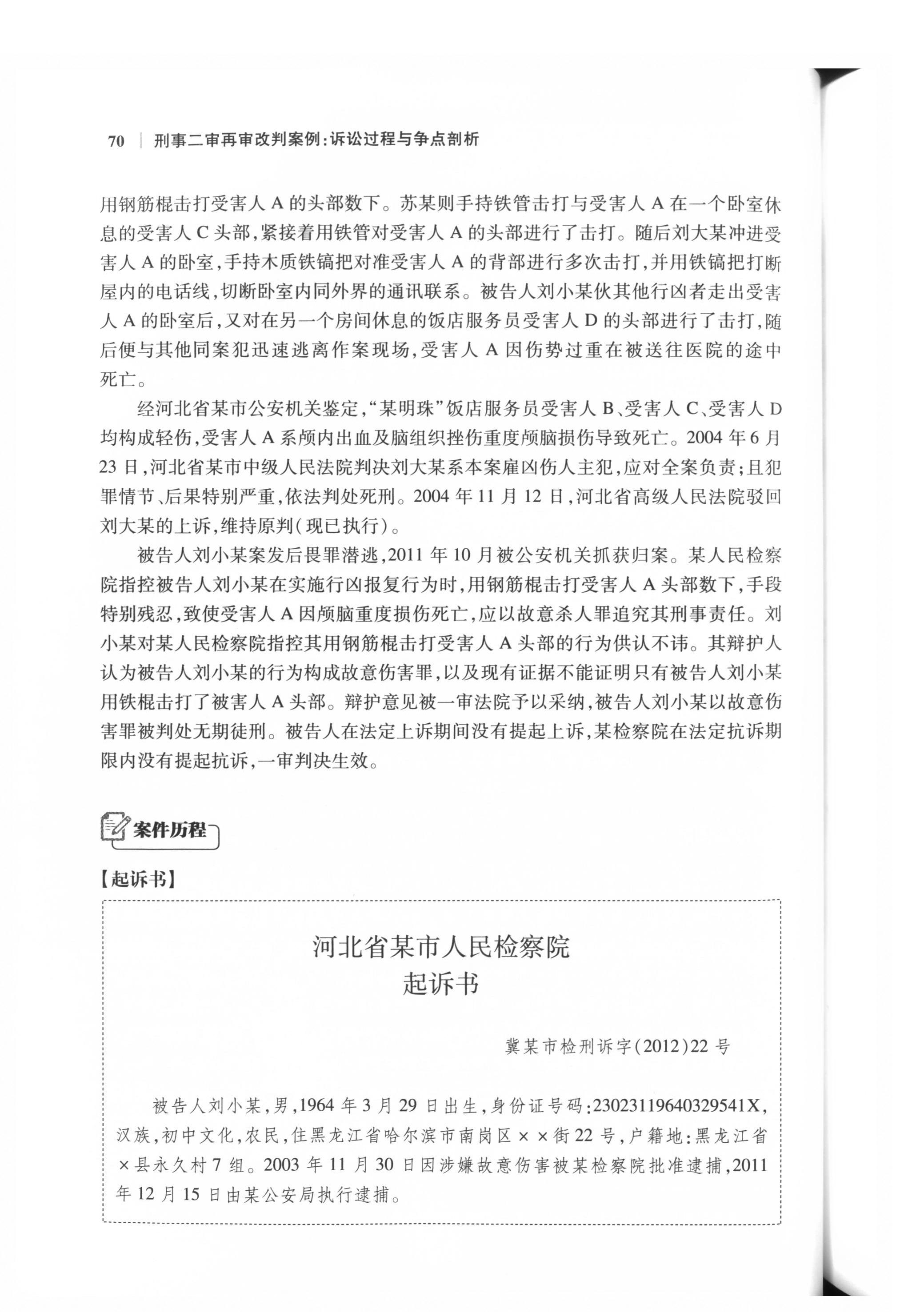 刘小某故意杀人案成功改判(图3)