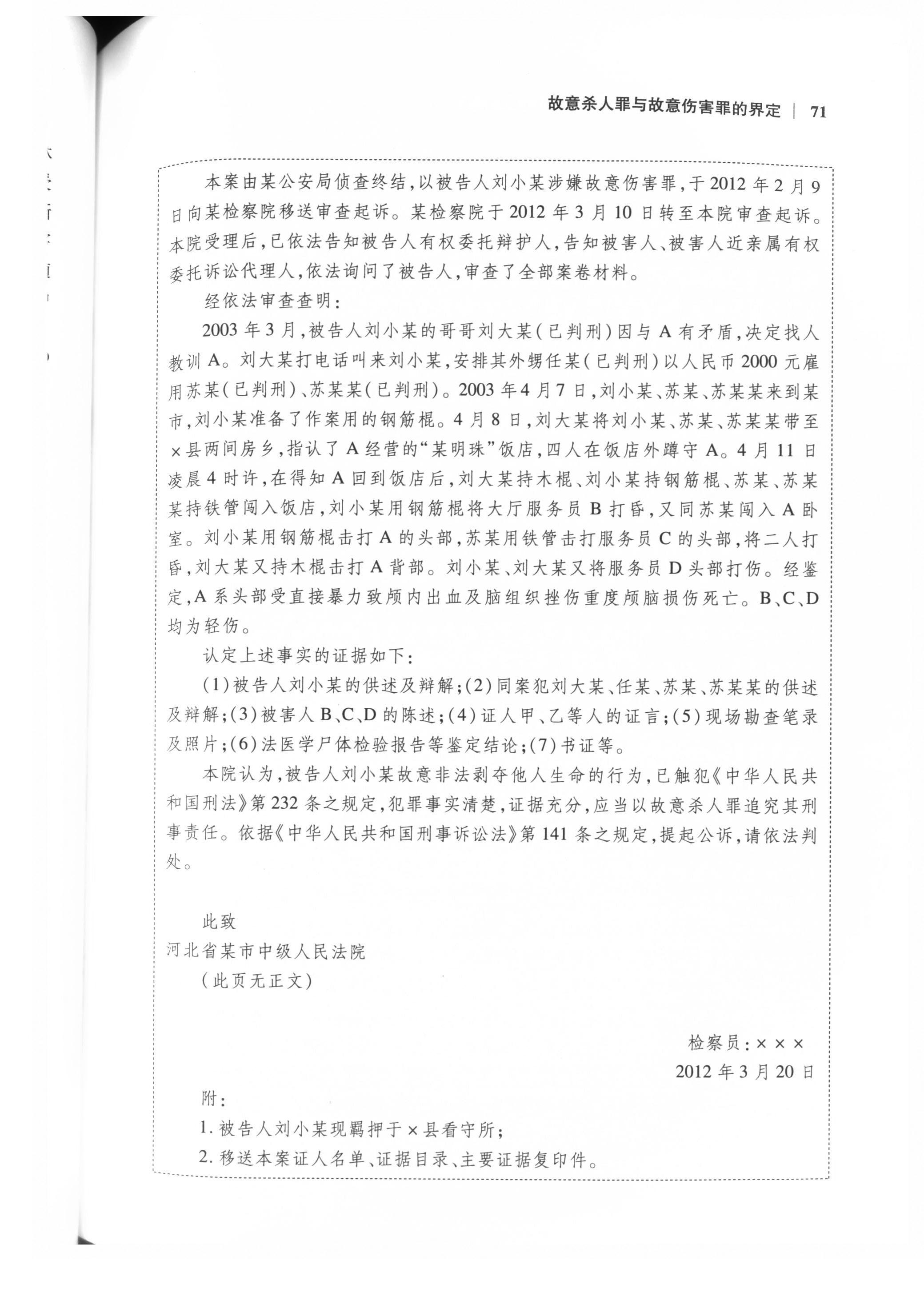 刘小某故意杀人案成功改判(图4)