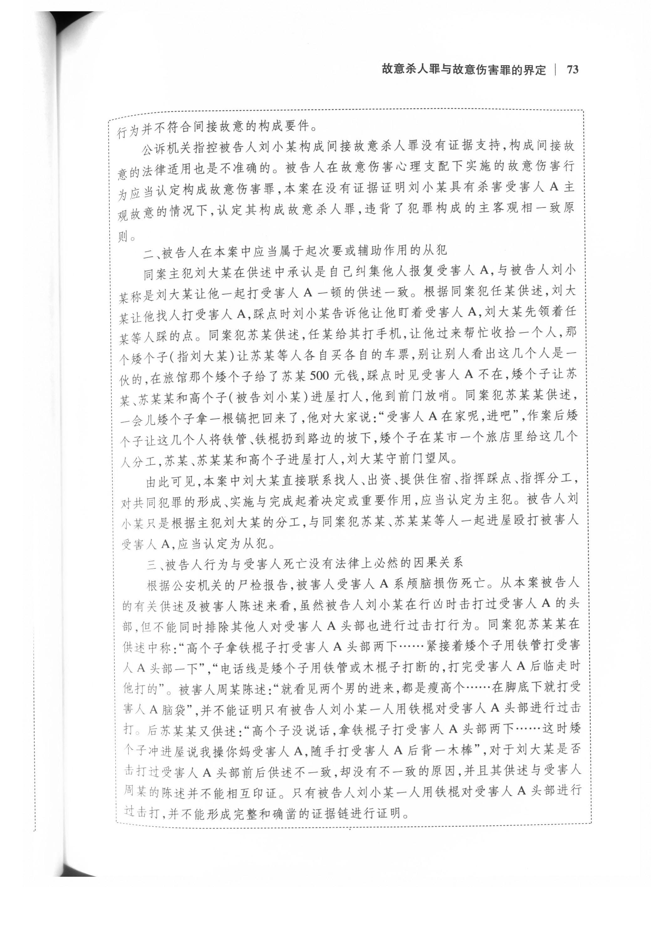 刘小某故意杀人案成功改判(图6)