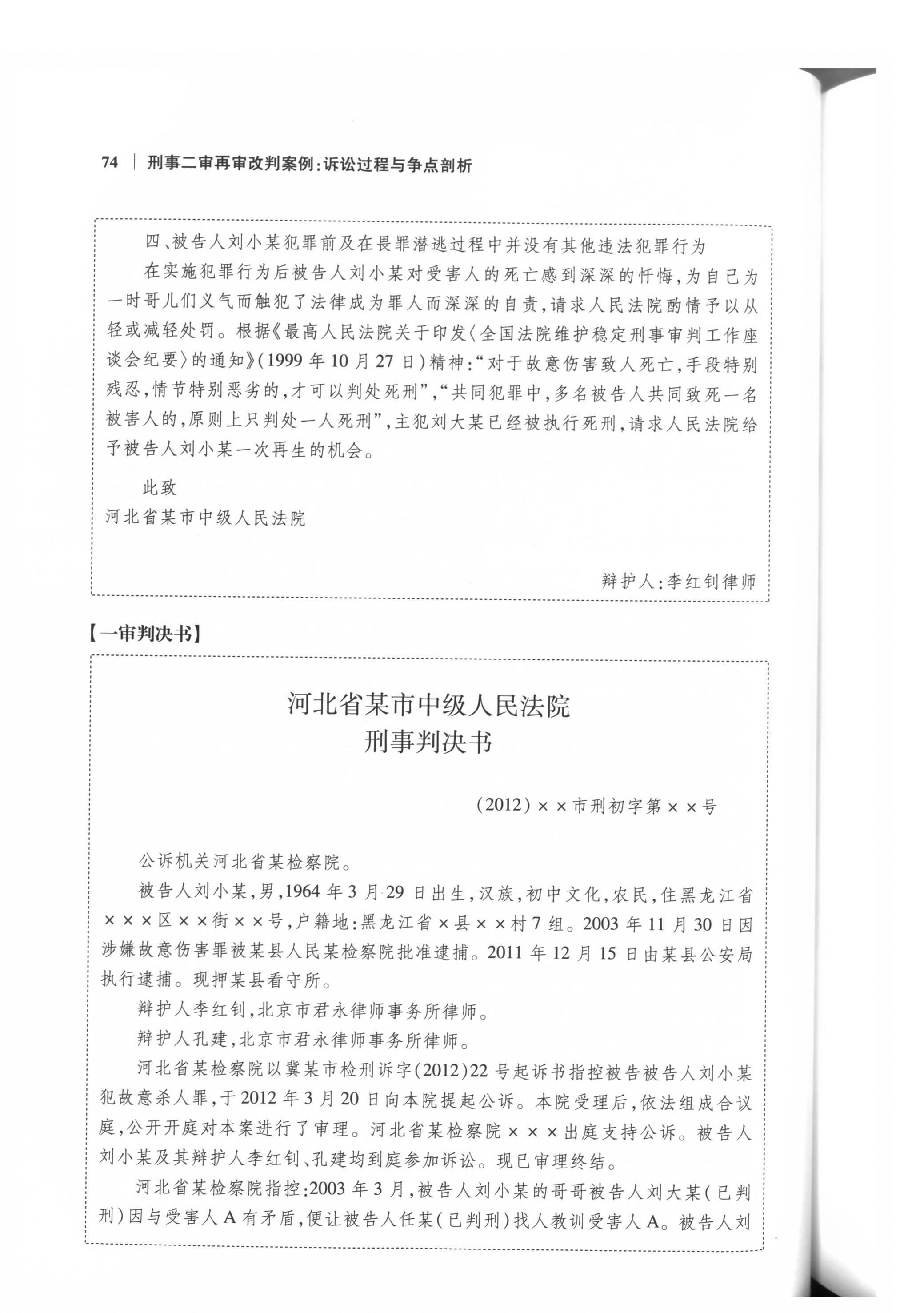 刘小某故意杀人案成功改判(图7)
