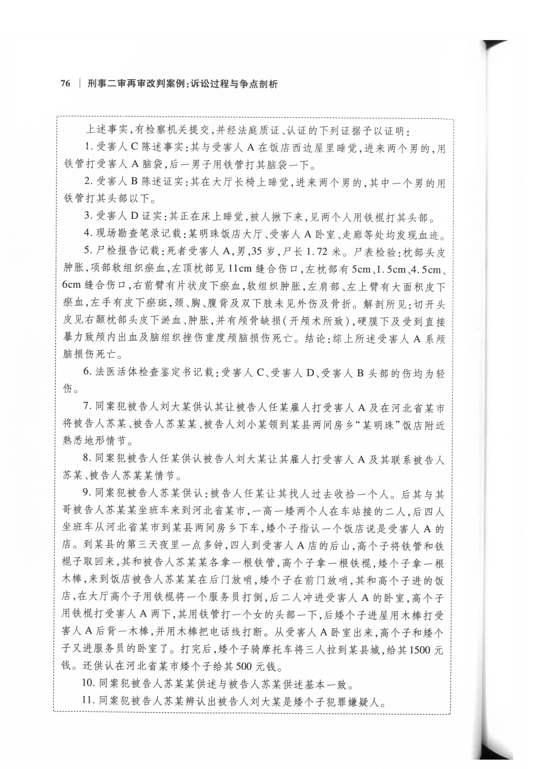 刘小某故意杀人案成功改判(图9)