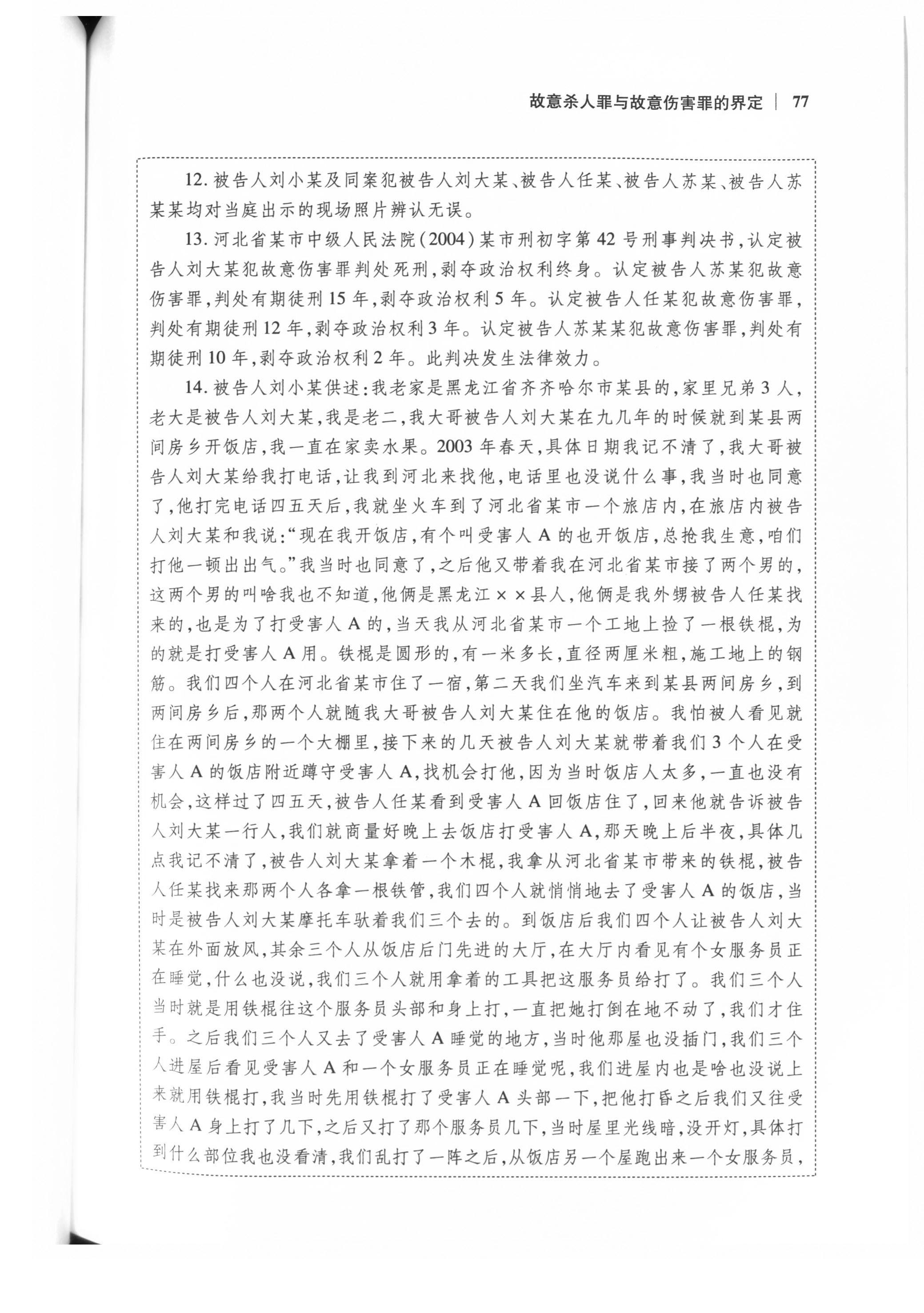 刘小某故意杀人案成功改判(图10)