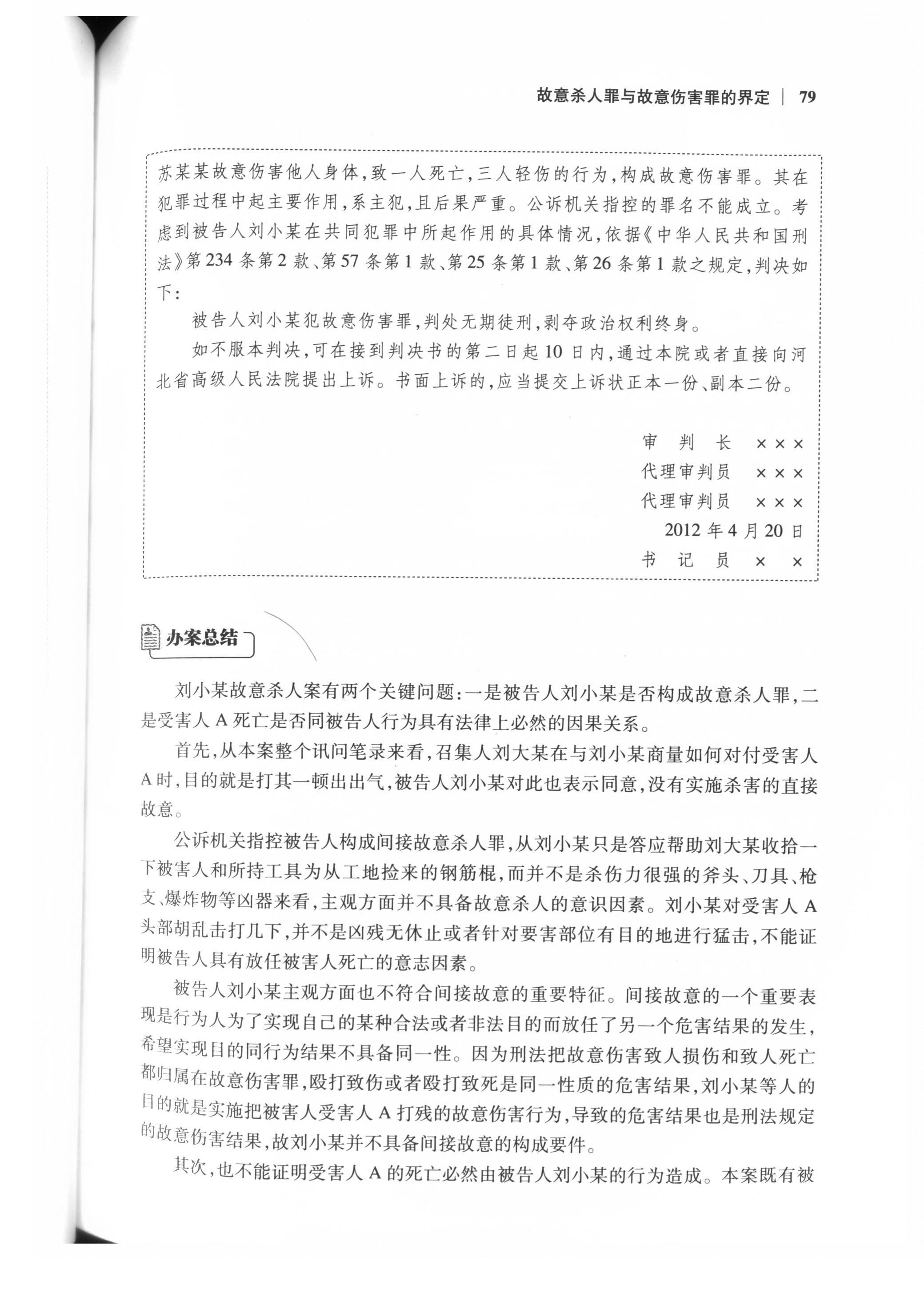刘小某故意杀人案成功改判(图12)
