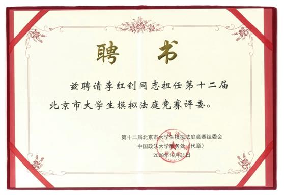李红钊律师应邀担任北京市大学生模拟法庭大赛评委(图2)