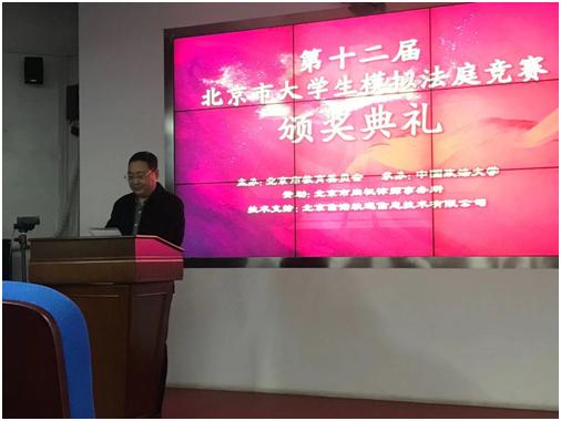 李红钊律师应邀担任北京市大学生模拟法庭大赛评委(图6)