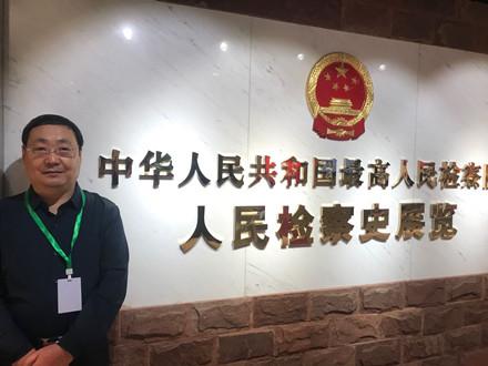 李红钊律师参加最高人民检察院开放日活动(图3)