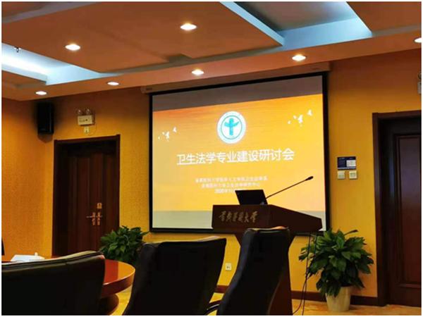 团队律师受邀出席首医大卫生法学专业建设研讨会(图1)