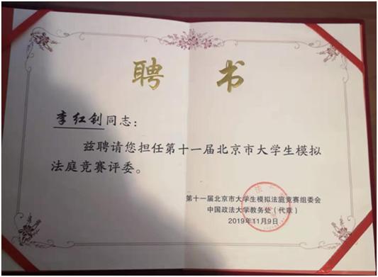 李红钊律师应邀担任北京市大学生模拟法庭大赛评委(图1)