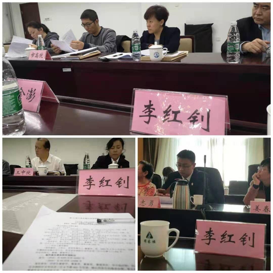 李红钊律师应邀参加民刑及行政案件评析会(图3)