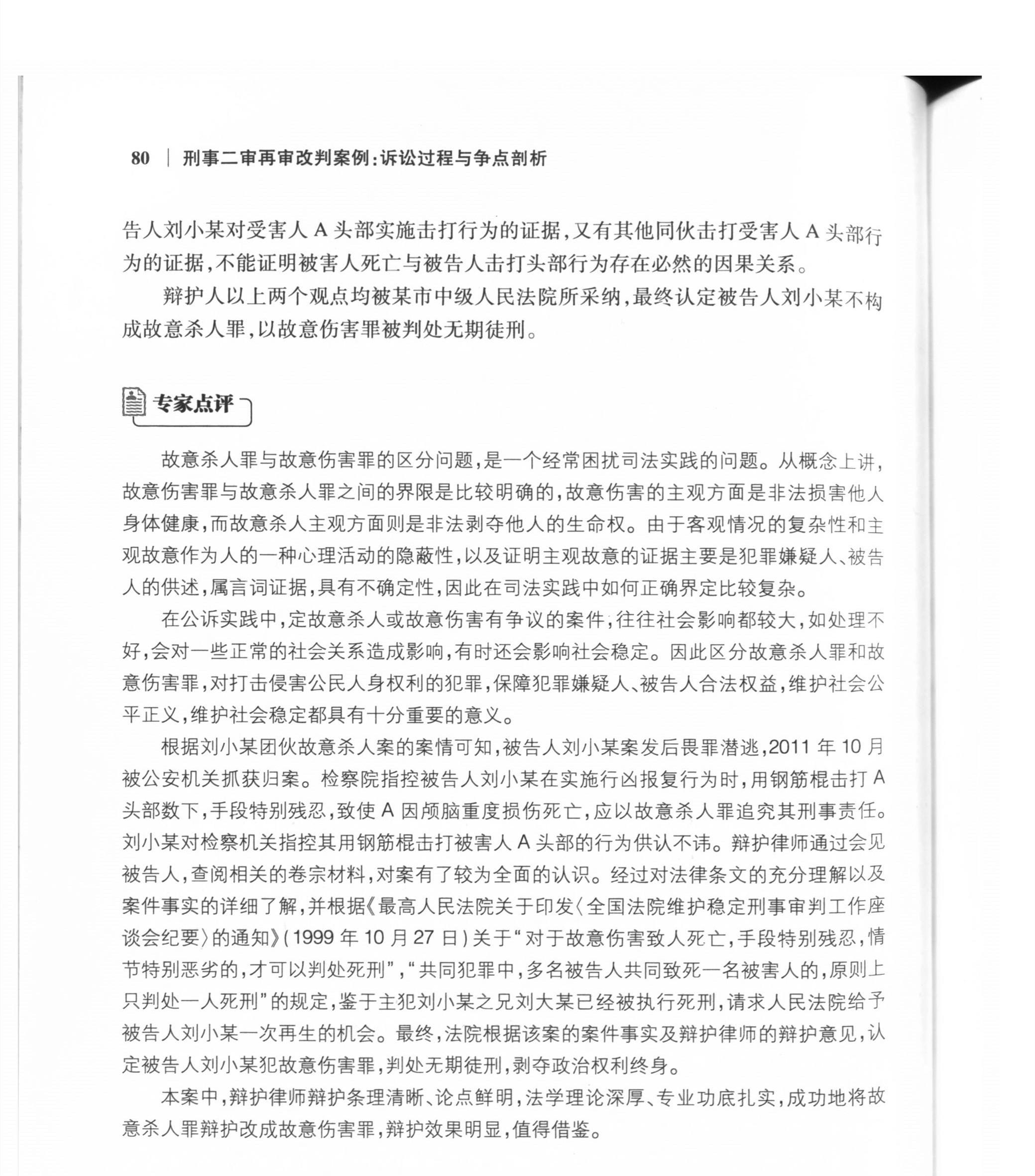 刘小某故意杀人案成功改判(图13)