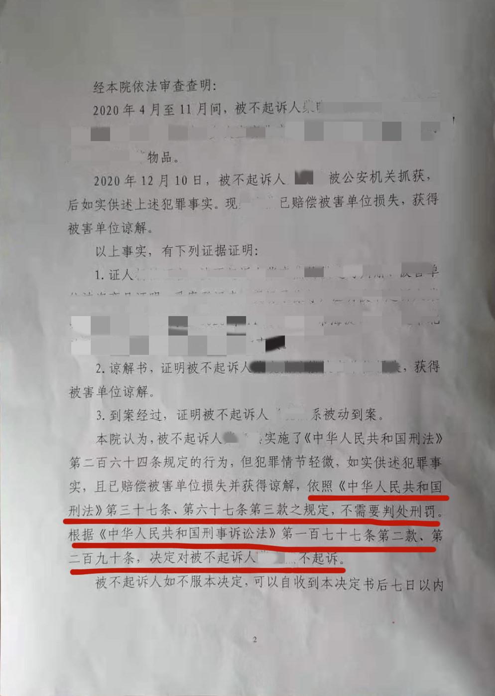 张某某盗窃三十次不起诉(图2)
