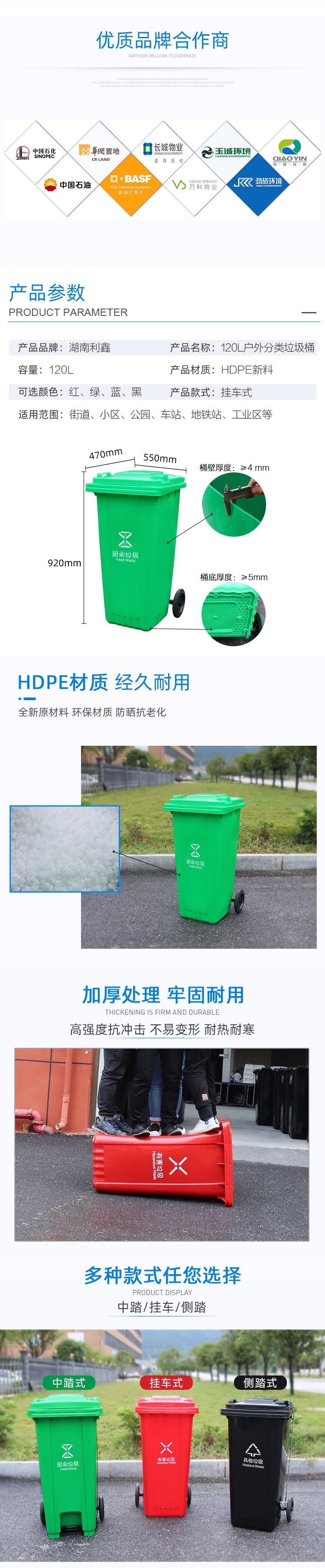 120L分类垃圾桶定制