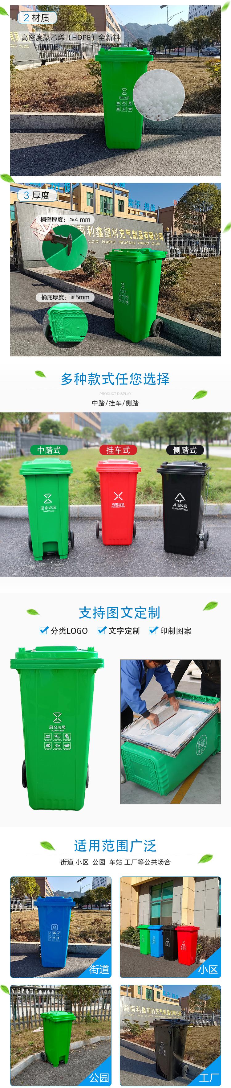 120L户外垃圾桶定制