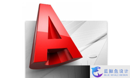 室内设计软件:autoCAD软件下载!